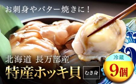 ホッキ貝(むき身)(冷蔵)【060007】