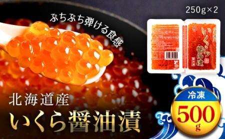 いくら醤油漬(冷凍)【060001】