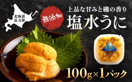 塩水うに 100g×1パック(冷蔵)【090001】
