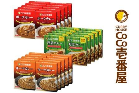 【2609-0077】【いつもの味を、ご家庭で!】ココイチカレーFセット(ポーク・野菜・キーマ各10個)
