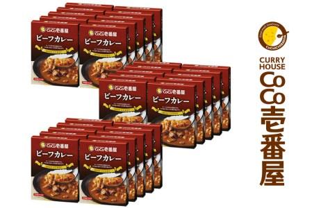 【2609-0078】【いつもの味を、ご家庭で!】ココイチカレーGセット(ビーフ30個)