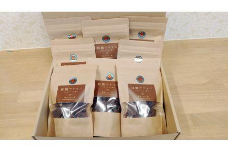 【2609-0126】林檎でチョコ8袋入り