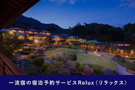 【期間限定】栃木県矢板市やふるさとへ泊まろう!Relux旅行券(3万円相当)
