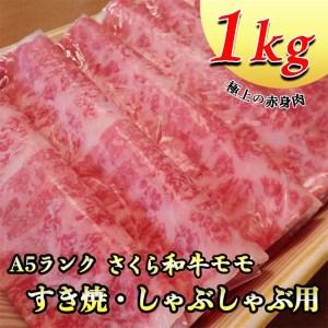 【ふるさと納税】A5とちぎモモすき焼・しゃぶしゃぶ用1kg