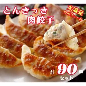 【ふるさと納税】とんきっき肉餃子 90個(計1.6kg)※2020年2月以降発送