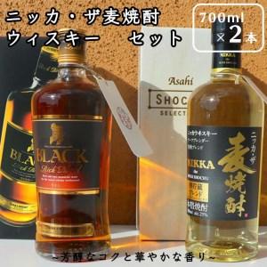 【ふるさと納税】ニッカ・ザ麦焼酎&ウィスキーセット■