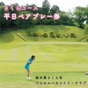 【ふるさと納税】栃木県さくら市 ベルセルバカントリークラブさくらコース平日ペアプレー券