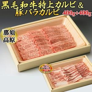 那須高原和牛特上カルビ400g入+栃木県産枝肉熟成ヤシオポーク匠バラカルビ400g入