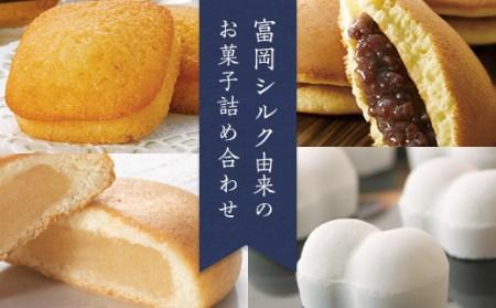 まゆ菓優田島屋 シルク菓子詰め合わせ