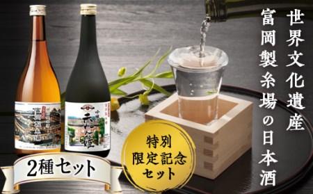 世界遺産 富岡製糸場 日本酒セット