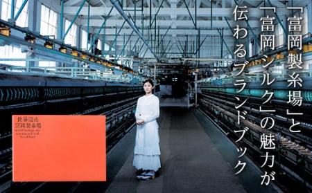 富岡製糸場ブランドブック