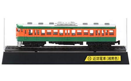 Nゲージ ダイキャストスケールモデル 近郊電車(湘南色)ディスプレイセット