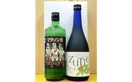 焼酎とブランデー入り梅酒「マラソン侍・ずっとセット」