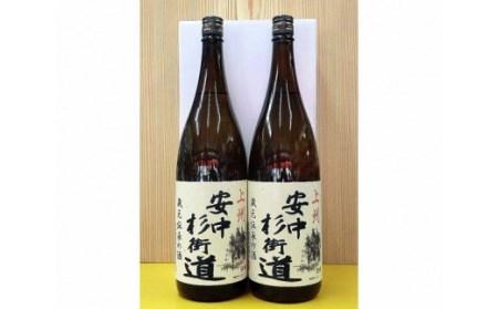 【2601-0010】 蔵元伝承の酒「安中杉街道」2本セット