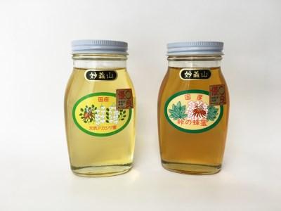 【2601-0034】国産アカシア蜂蜜・峠の蜂蜜 各240g 2本セット