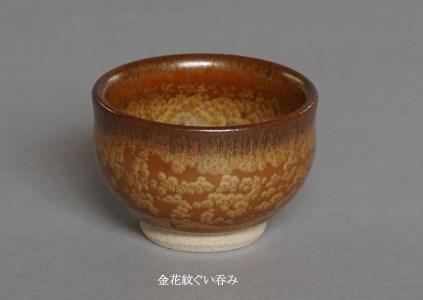 【2601-0038】 自性寺焼 金花紋ぐい吞み