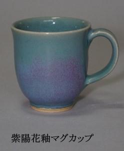 【2601-0042】 自性寺焼 紫陽花釉マグカップ