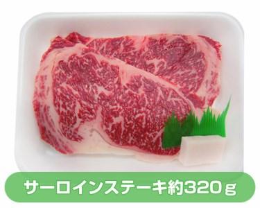 No.011 上州牛サーロインステーキ2枚入(約320g)