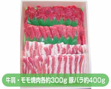 No.013 上州牛肩・上州牛モモ焼肉・上州豚とことん焼肉セット