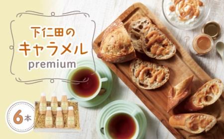 【2630-0014】下仁田のキャラメル premium チューブ6本