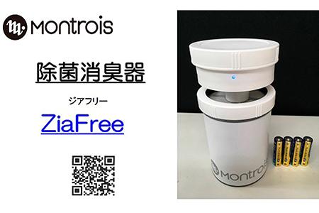 【2639-0036】除菌消臭器 ZiaFree(ジアフリー)