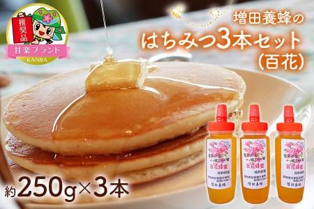 【2639-0045】KANRAブランド認定商品「増田養蜂のはちみつ3本セット(百花)」