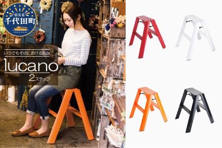 デザイン 踏台 【ルカーノ】2ステップ ML2.0-2 脚立 おしゃれ 群馬県 千代田町(ブラック)