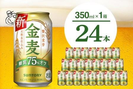 ビール 金麦 糖質 75% オフ サントリー 350ml × 24本 【サントリービール】群馬 県 千代田町 <天然水のビール工場> 利根川