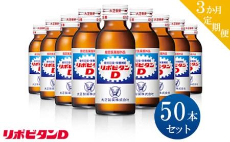 【定期便】3か月連続お届け!リポビタンD 50本