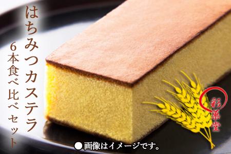【工場直送】彩菓堂 はちみつカステラ6本食べ比べセット