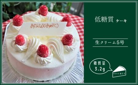 F-4 低糖質ケーキ(生クリーム5号)
