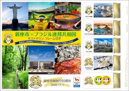 【数量限定】新座市制施行50周年&ブラジルホストタウン記念フレーム切手
