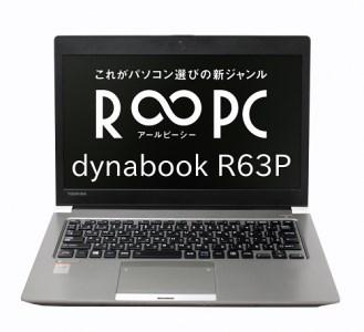 【数量限定、無くなり次第終了!!】東芝製無期限保証付き再生ノートパソコン( Dynabook R63/P )