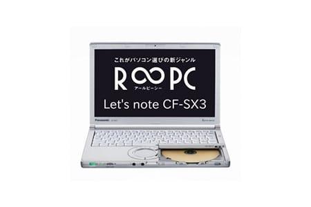 【数量限定、無くなり次第終了!!】Panasonic製無期限保証付き再生ノートパソコン( Let'sNote CF-SX3 )