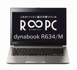 【数量限定、無くなり次第終了!!】東芝製無期限保証付き再生ノートパソコン( dynabook R634/M )