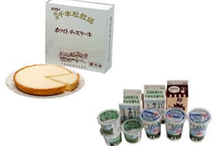 C3 那須千本松牧場ホワイトチーズケーキと飲みきり乳製品セット