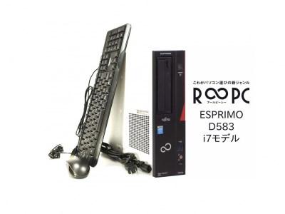 【数量限定、無くなり次第終了!!】富士通製無期限保証付き再生デスクトップパソコン( ESPRIMO D583 )ディスプレイ無し①