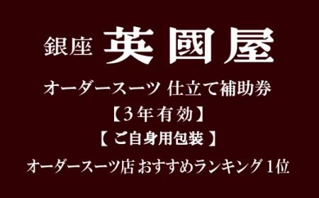 銀座英國屋オーダースーツ仕立て補助券(寄附額1万円コース)簡易包装【3年有効】