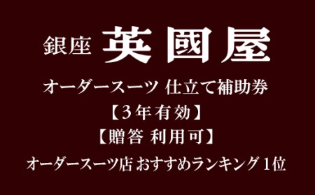 銀座英國屋オーダー服補助券(寄附額10万円コース)簡易包装【5年有効】