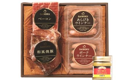 サイボク ベーコン、焼豚のマスタード付きセット