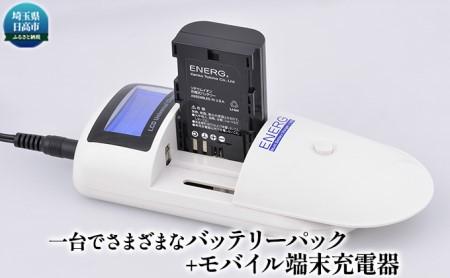 一台でさまざまなバッテリーパック・モバイル端末を充電できる充電器