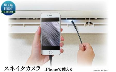 iPhoneで使えるスネイクカメラ