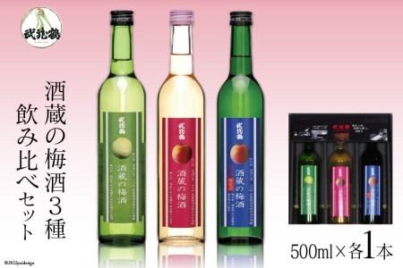 No.098 酒蔵の梅酒3種飲み比べセット / 南高梅 うめ酒(M-1)<武蔵鶴酒造>【埼玉県小川町】