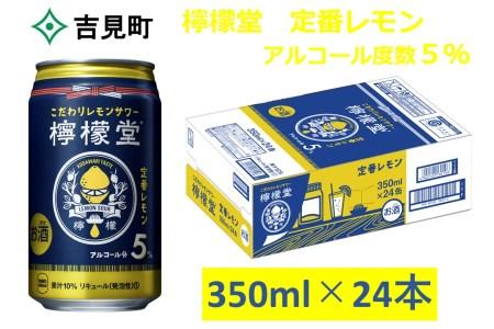 こだわりレモンサワー 檸檬堂 定番レモン 350ml 1ケース24本入り【アルコール度数5%】