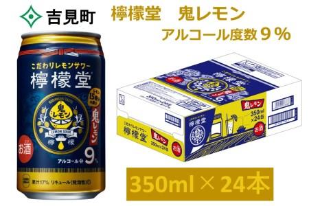 こだわりレモンサワー 檸檬堂 鬼レモン 350ml 1ケース24本入り【アルコール度数9%】