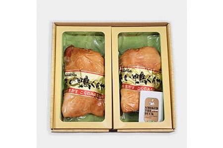 国産あい鴨 モモ肉くんせい 700g【1114873】