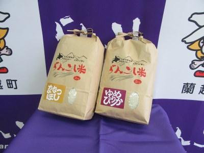 B2コース らんこし米 食べくらべセット(30年産新米 ななつぼし 2kg ゆめぴりか 2kg)