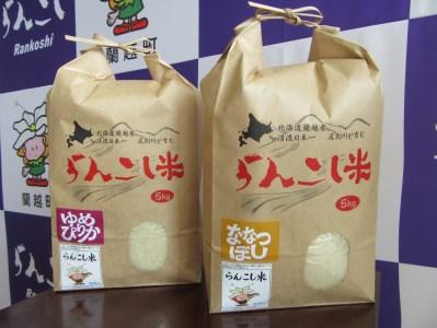 E2コース らんこし米 食べくらべセット(30年産新米 ななつぼし 5kg ゆめぴりか 5kg)
