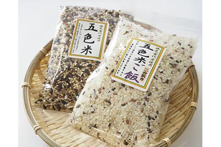 【2622-0023】健康古代米 五色米(玄米)&五色米ご飯
