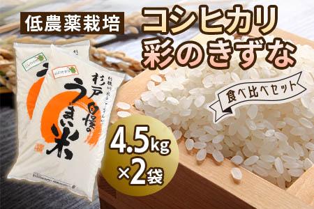 【2622-0027】【新米】低農薬栽培のコシヒカリと彩のきずな食べ比べセット9kg